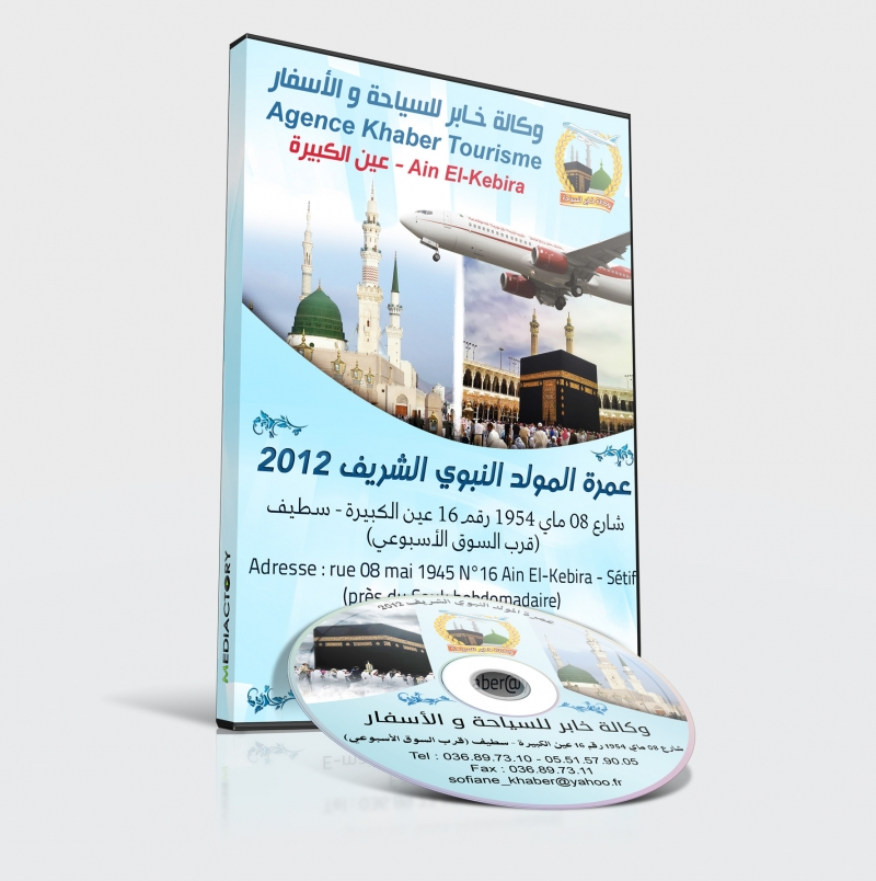 Khaber Agency DVD